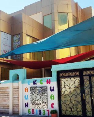 Emirates Kinder Care